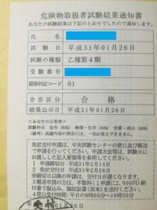 危険物乙4試験結果