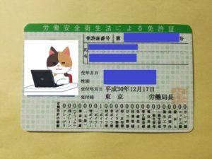 2級ボイラー技士免許証