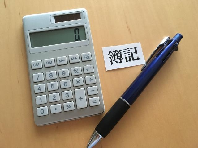 簿記・会計士・販売士関連の資格について