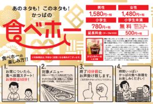 カッパ寿司の食べ放題メニュー①