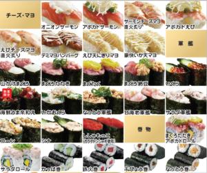 カッパ寿司の食べ放題メニュー③
