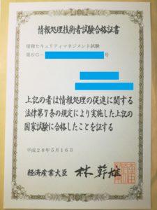 情報セキュリティマネジメント試験合格証