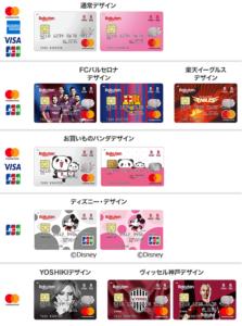 楽天カード(デザイン)