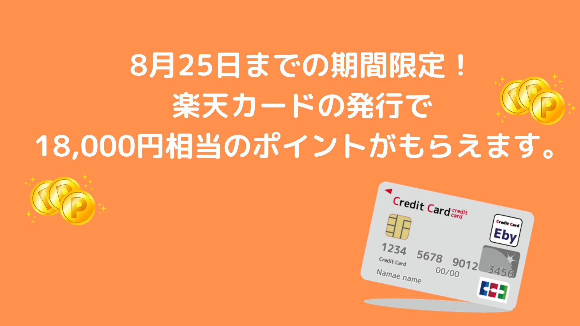 楽天カード(colleee)