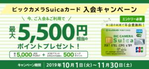 ビックカメラSuicaカード 入会キャンペーン