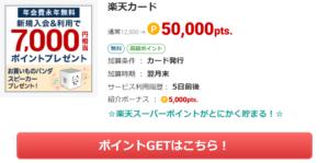 楽天カード(ECナビ)