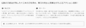 刀語(見どころ)