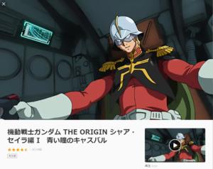 U-NEXT(ガンダム THE ORIGIN)