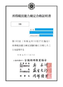 所得税法能力検定試験(合格証)