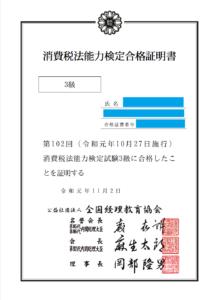 消費税法能力検定試験(合格証)