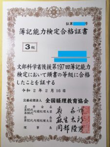 全経簿記検定(3級商業簿記)合格証書