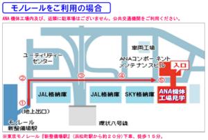 ANA工場アクセス1