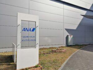 ANA工場見学5
