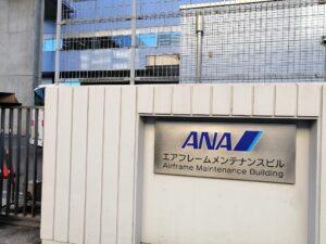 ANA工場見学7