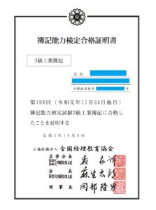 全経簿記検定(2級工業簿記)合格証書