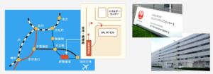 JAL工場アクセス1