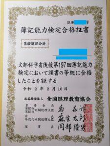 全経簿記検定(基礎簿記会計)合格証書