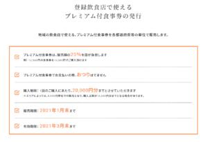 GoToEatキャンペーン(プレミアム付食事券)