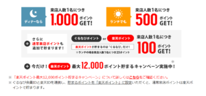 GoToEat(ぐるなび)