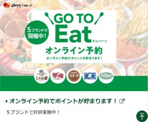 GoToEat(すかいらーく オンライン予約)