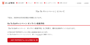 GoToEat(かっぱ寿司)