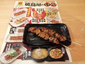 鳥貴族(鶏ハラミ味噌焼)