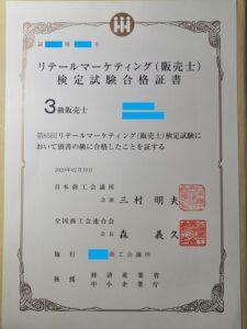 リテールマーケティング(販売士)3級合格証書